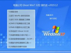 电脑公司Windows7 32位 官方装机版 2019.12